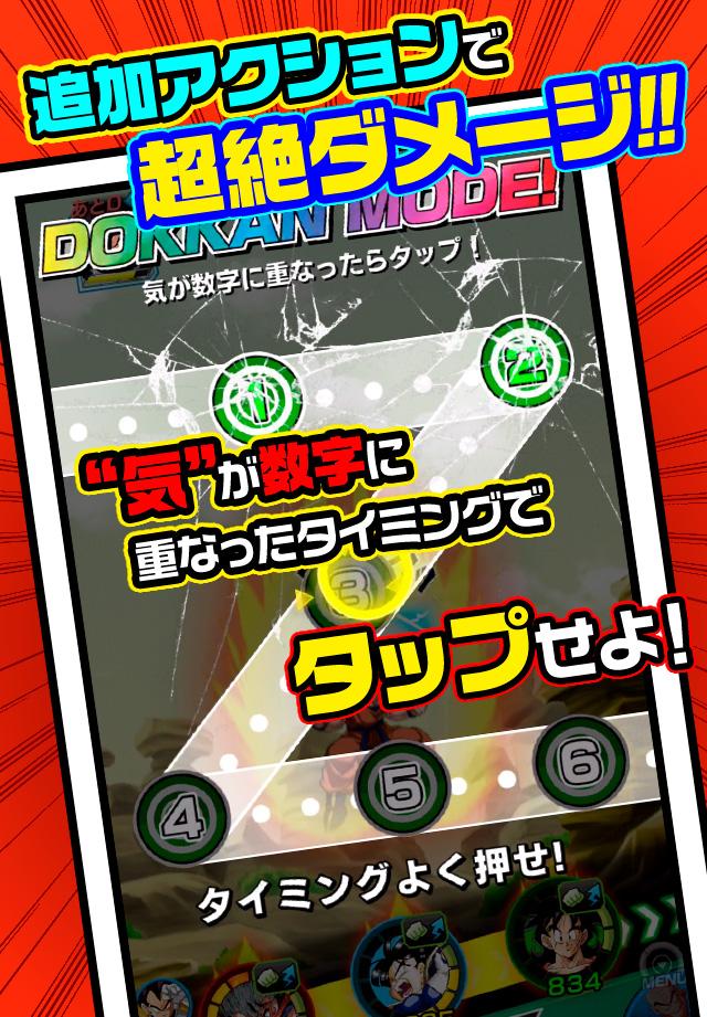 DBZドッカンバトルのアプリ画像12