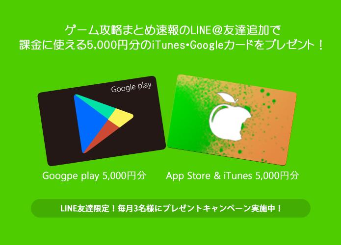 ゲーム攻略まとめ速報のLINE@友達追加でiTunes・Googleplay5,000円分をプレゼント!