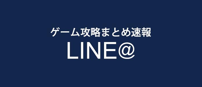 ゲーム攻略まとめ速報LINE@